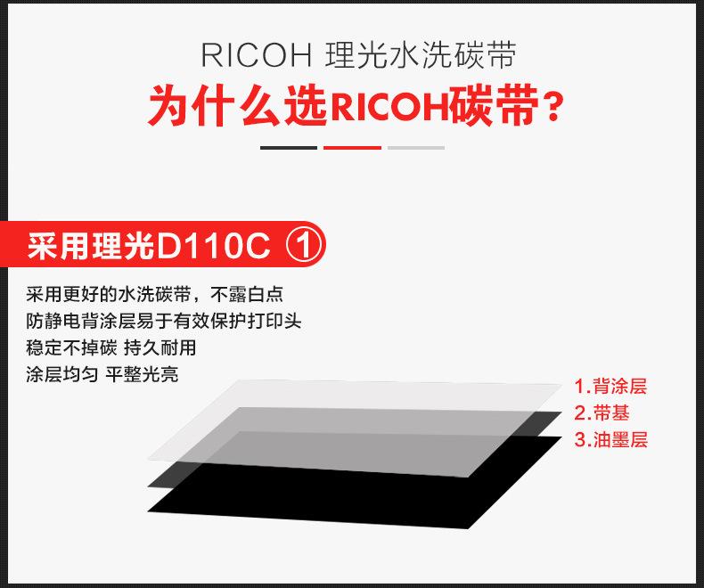 理光碳帶D110C